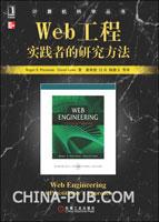 (特价书)Web工程:实践者的研究方法
