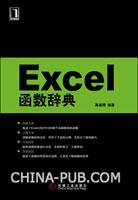 Excel函数辞典[按需印刷]