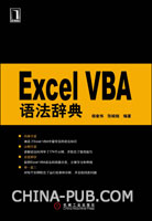 Excel VBA语法辞典[按需印刷]