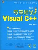 (特价书)零基础学Visual C++(第2版)