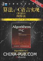 算法:C语言实现―第5部分,图算法(原书第3版)[图书]