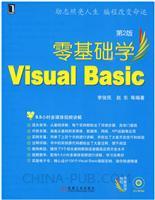 (特价书)零基础学Visual Basic(第2版)