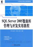 (特价书)SQL Server 2005数据库管理与开发实用教程
