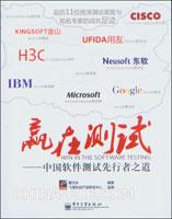 赢在测试:中国软件测试先行者之道