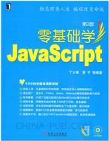 零基础学JavaScript(第2版)[按需印刷]
