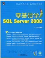 零基础学SQL Server 2008[按需印刷]