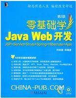 零基础学Java Web开发:JSP+Servlet+Struts+Spring+Hibernate+Ajax(第2版)[按需印刷]