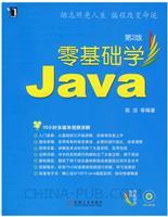 零基础学Java(第2版)[图书]