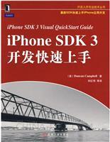 (特价书)iPhone SDK 3开发快速上手