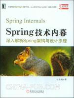 Spring技术内幕―深入解析Spring架构与设计原理(Java社区和Spring社区一致鼎力推荐!)[按需印刷]