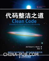 代码整洁之道(china-pub首发)