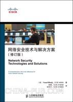 网络安全技术与解决方案(修订版)