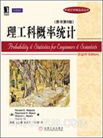(特价书)理工科概率统计(原书第8版)