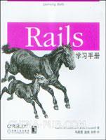 Rails学习手册[图书]