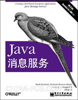 Java消息服务(第2版)