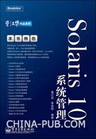 Solaris 10系统管理