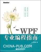 WPF专业编程指南(随书光盘含本书所有实例源代码)