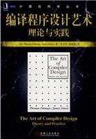 (特价书)编译程序设计艺术:理论与实践