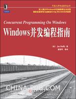 (特价书)Windows并发编程指南(多核时代不可获缺的编程手册)