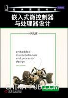 (特价书)嵌入式微控制器与处理器设计(英文影印版)