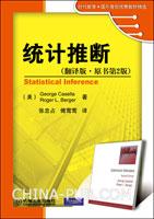 统计推断(翻译版・原书第2版)