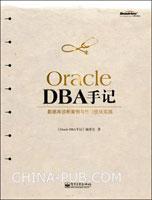 Oracle DBA手记