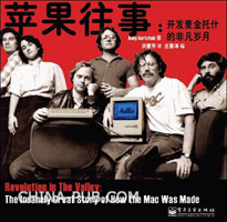 苹果往事:开发麦金托什的非凡岁月(揭秘Mac成功的秘诀)(china-pub 首发)