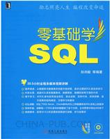 零基础学SQL[按需印刷]