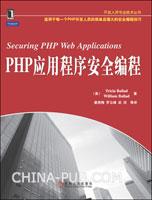 PHP应用程序安全编程[按需印刷]
