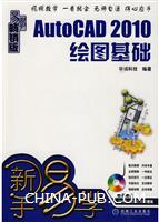 (特价书)AutoCAD 2010绘图基础