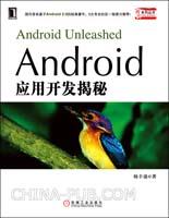Android应用开发揭秘[按需印刷]