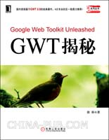 GWT揭秘(国内首部基于GWT 2.0的经典著作,4大专业社区一致鼎力推荐!)