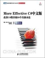 More Effective C#中文版:改善C#程序的50个具体办法(C#语言顶级高手的秘籍)[按需印刷]