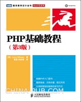 PHP基础教程:第3版(经典PHP入门<a href=