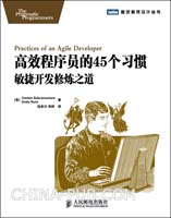 高效程序员的45个习惯:敏捷开发修炼之道(融知识、哲理、实践于一体的奇书)