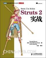 Struts 2实战(Amazon全五星图书,备受赞誉)[按需印刷]