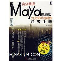 完全掌握Maya电影及灯光和材质制作超级手册[按需印刷]