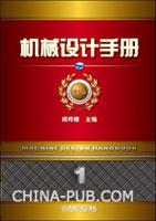 机械设计手册(第5版) 第1卷 常用设计资料