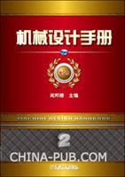 机械设计手册(第5版)第2卷 机械零部件设计(连接、紧固与传动)