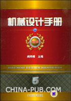 机械设计手册(第5版)第5卷 机电一体化及控制技术
