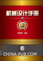 机械设计手册(第5版)第6卷 现代设计理论与方法