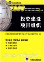 2009投资建设项目组织