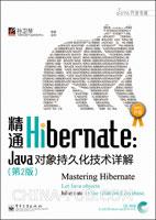 精通Hibernate:Java对象持久化技术详解(第2版) (孙卫琴畅销图书升级新版)(china-pub首发)