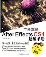 (特价书)完全掌握After Effects CS4超级手册