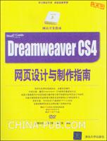 Dreamweaver CS4网页设计与制作指南