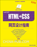 HTML+CSS网页设计指南