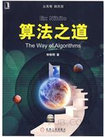 (特价书)算法之道(让你学不会算法都难)(china-pub首发)(版权输出至台湾)