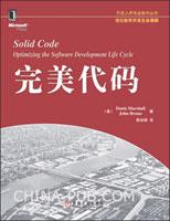 (特价书)完美代码(让你编出无懈可击的完美代码)(china-pub全国首发)