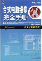 台式电脑维修完全手册[按需印刷]