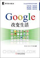 Google改变生活(国内首本全面介绍Google应用图书,掌握Google掌握未来)[按需印刷]